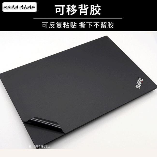 鍵盤貼▼15.6寸聯想ThinkPad E15外殼貼膜原機色外殼膜鍵盤屏保護膜十代i7 i5筆記本E15「A妹推薦」