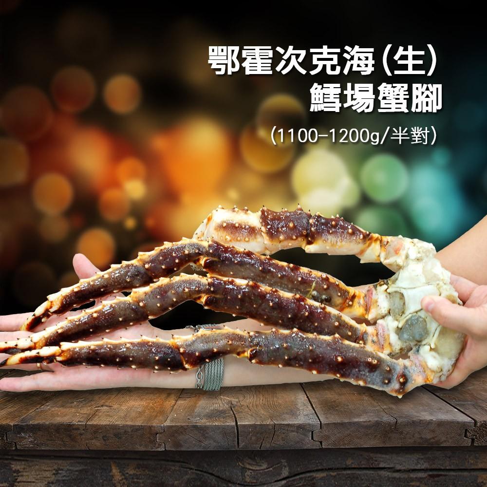 【築地一番鮮】巨大頂級鄂霍次克海(生)鱈場蟹腳(1100-1200g/半對)