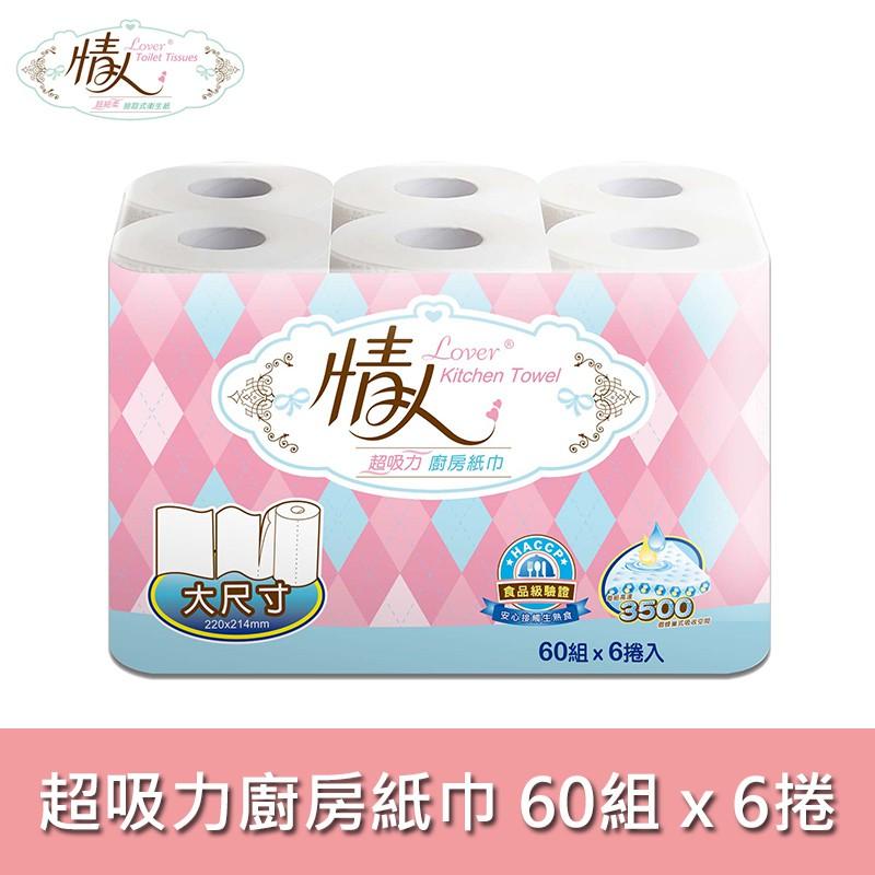 情人 超吸收廚房紙巾(大尺寸)60組x6捲/串