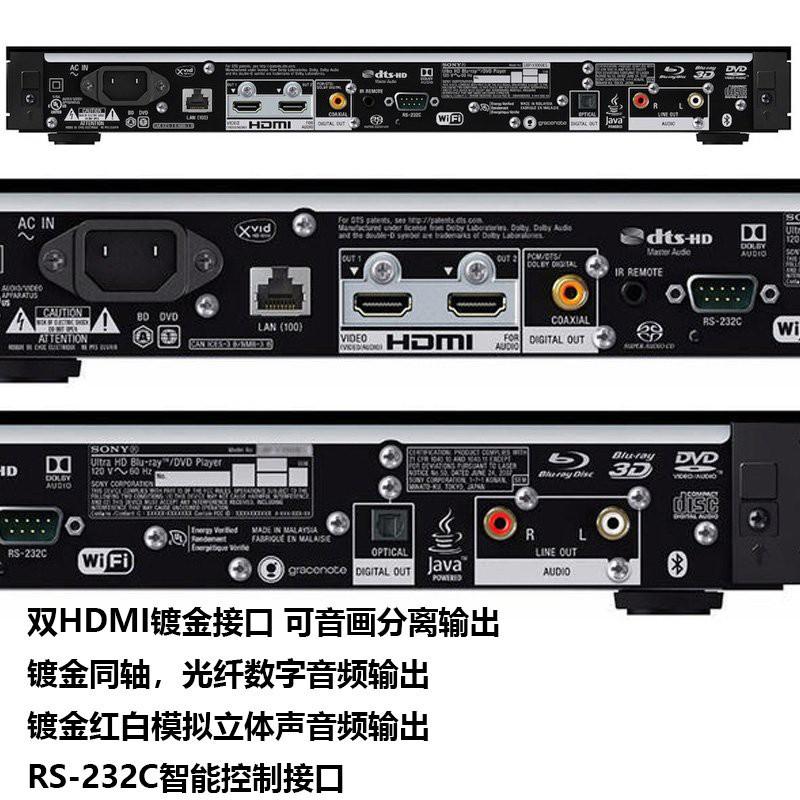 索尼 Sony UBP-X1100ES 旗艦4K UHD HDR 3D藍光播放器 DVD影碟機
