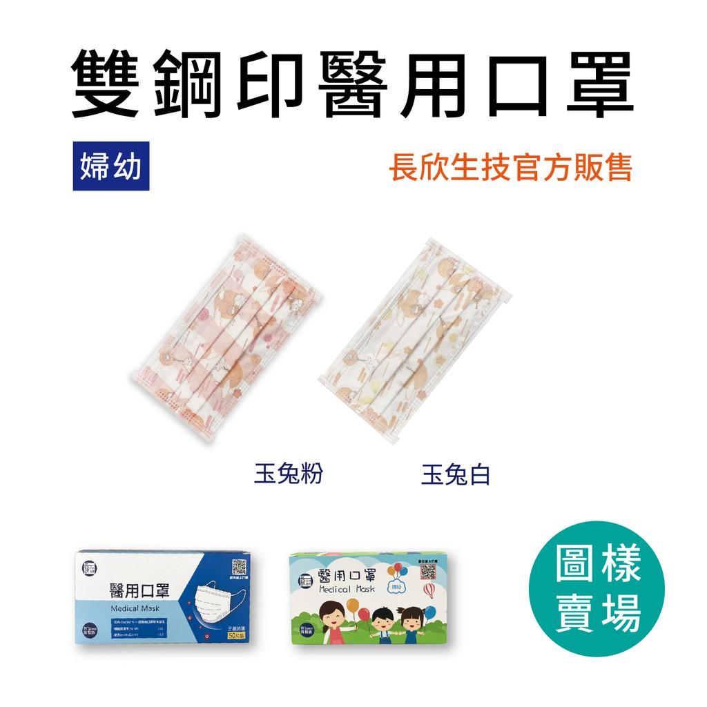 ◄雙鋼印 醫用口罩 圖樣 成人 婦幼► 官方賣場 長欣生技醫用口罩 防疫新生活 一盒50入 台灣製