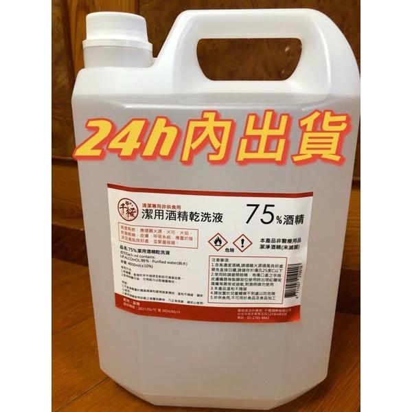 ⭐️可開收據⭐️千櫻酒精 75%異丙醇 4000ml
