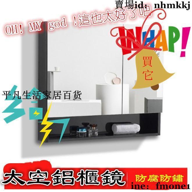 【現貨】廁所鏡面櫃太空鋁浴室鏡櫃衛生間鏡箱壁挂收納櫃挂牆式鏡櫃置物架浴室櫃鏡