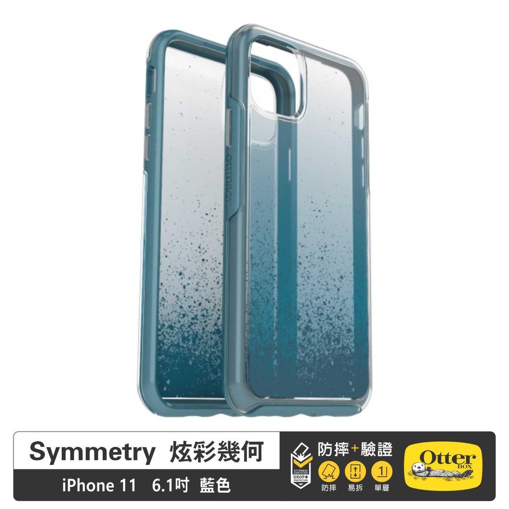 OtterBox Symmetry Clear 炫彩幾何透明保護殼 iPhone 11 透藍