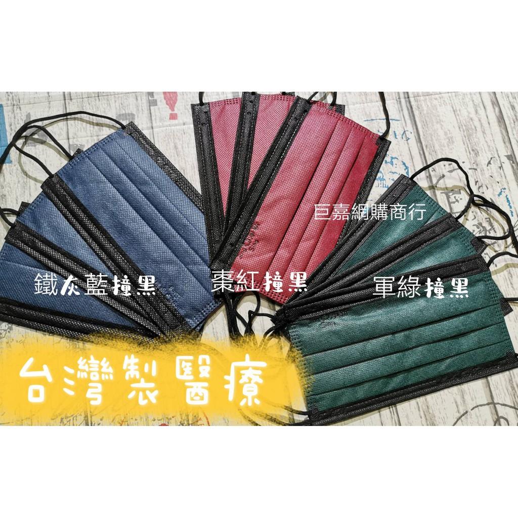 【巨嘉網購】淨新 黑色醫療級口罩 MD+台灣雙鋼印 成人.兒童 平面三層拋棄式口罩  盒裝/黑/撞色/黑