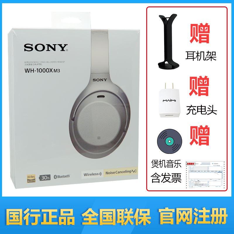 Sony/索尼WH-1000XM3頭戴式無線藍牙降噪耳機大法WH1000XM4四代