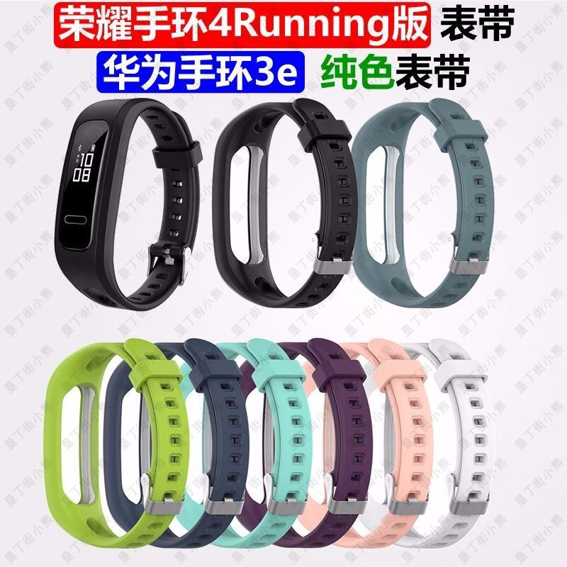 台灣現貨 適用榮耀Honor手環4Running錶帶華為Band手環3E/4E替換帶硅膠腕帶