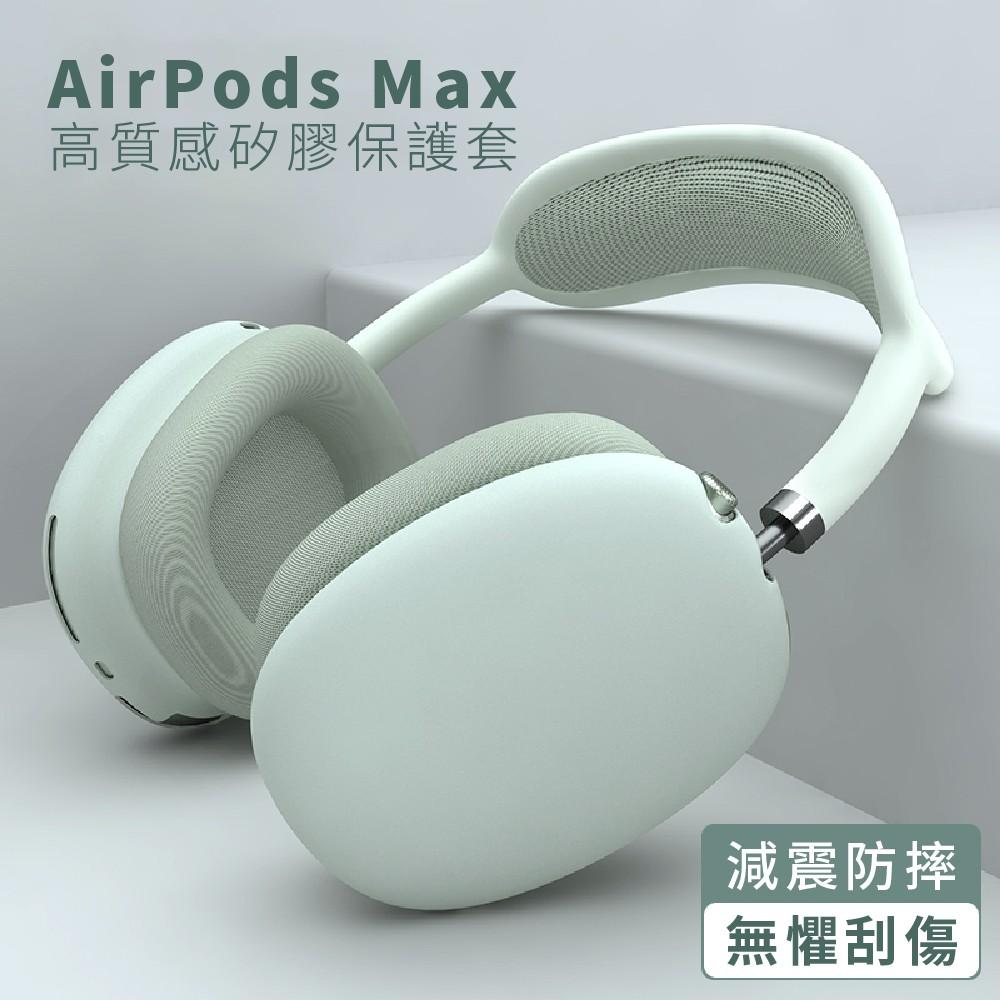 【台灣現貨】厚度1.5mm  蘋果 AirPods Max 原彩配色 矽膠保護套 親膚矽膠 防刮保護殼 共五色