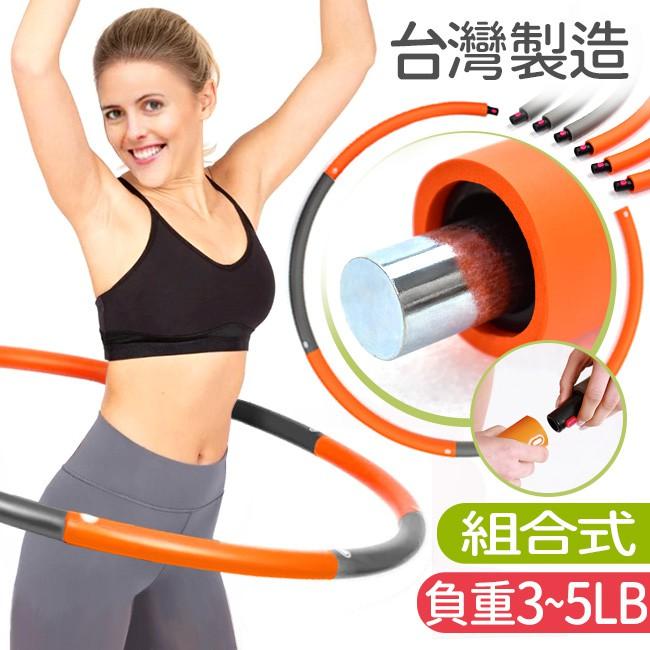 台灣製造2.2KG可拆卸式負重呼拉圈P260-HR050加重2.2公斤100公分呼拉圈.組合式韻律圈體操圈.收納硬管美體