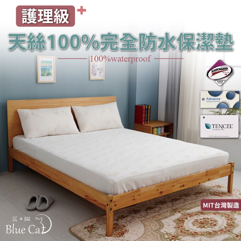 現貨特賣  嬰兒床 Tencel天絲100%防水保潔墊床包式 防水枕頭套 單人/雙人/加大/特大