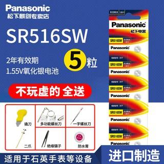 21新款-松下317SR516SW手表電池swatch斯沃琪Skin女battery專用5.8*1.6天梭ck天王飛亞達