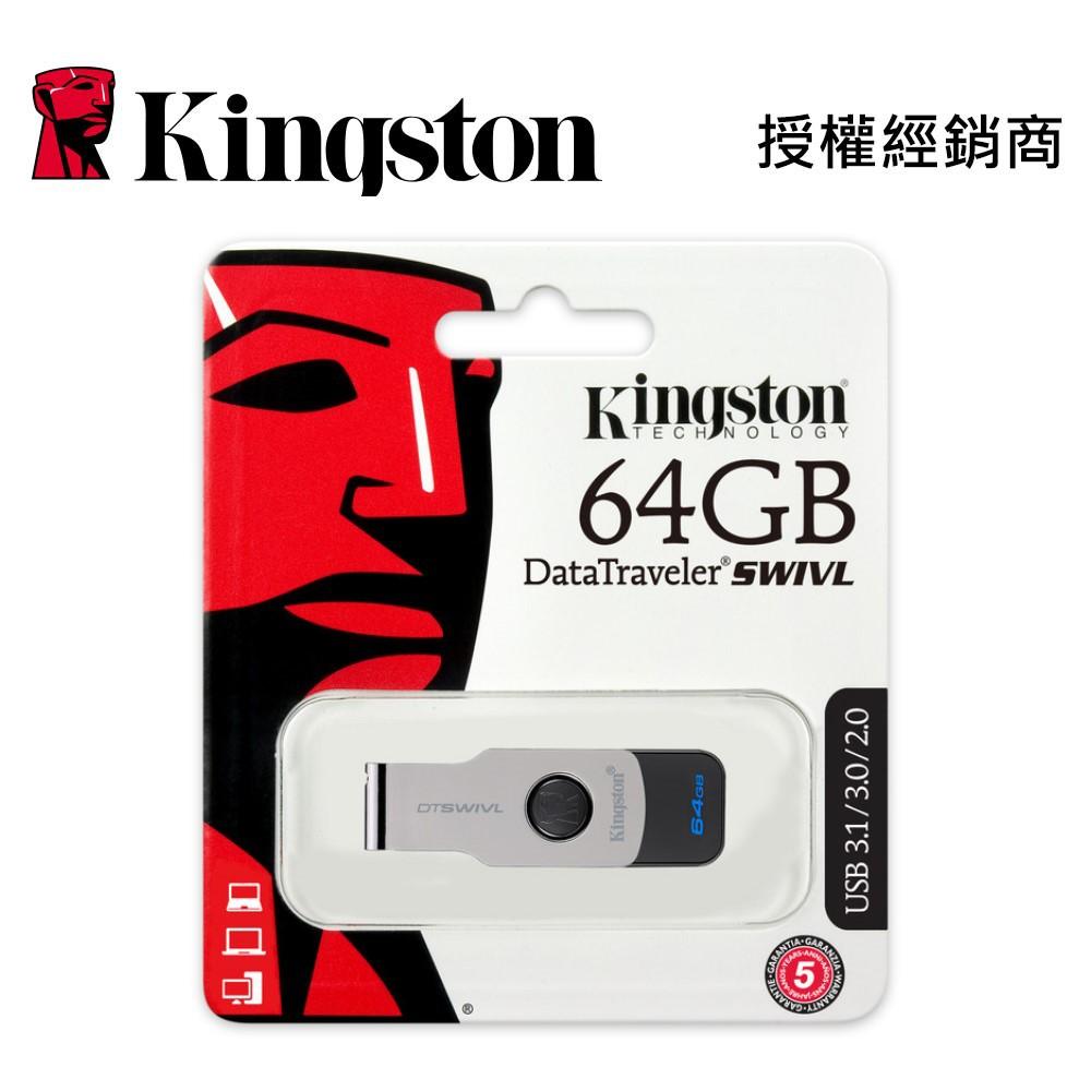 Kingston 金士頓 64GB 隨身碟 DataTraveler SWIVL 64G USB3.0 DTSWIVL