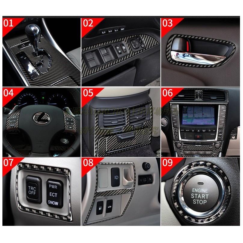 06-12年 IS250 IS300碳纖維 內裝 排檔面板 出風口 電動窗升降面板 內飾 LEXUS 改裝 卡夢 車貼