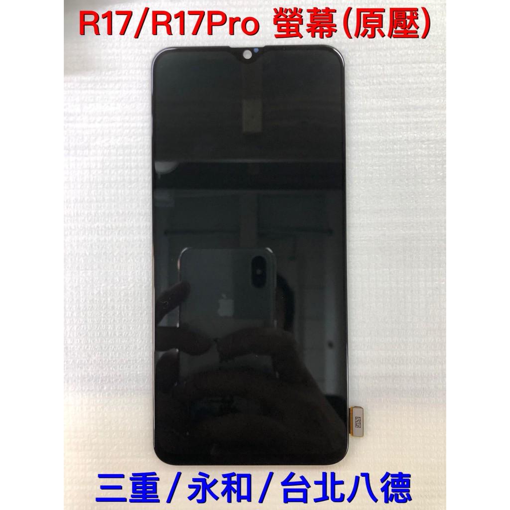OPPO R17 R17PRO 液晶螢幕總成 r17螢幕 r17pro螢幕 現場維修 r17 pro