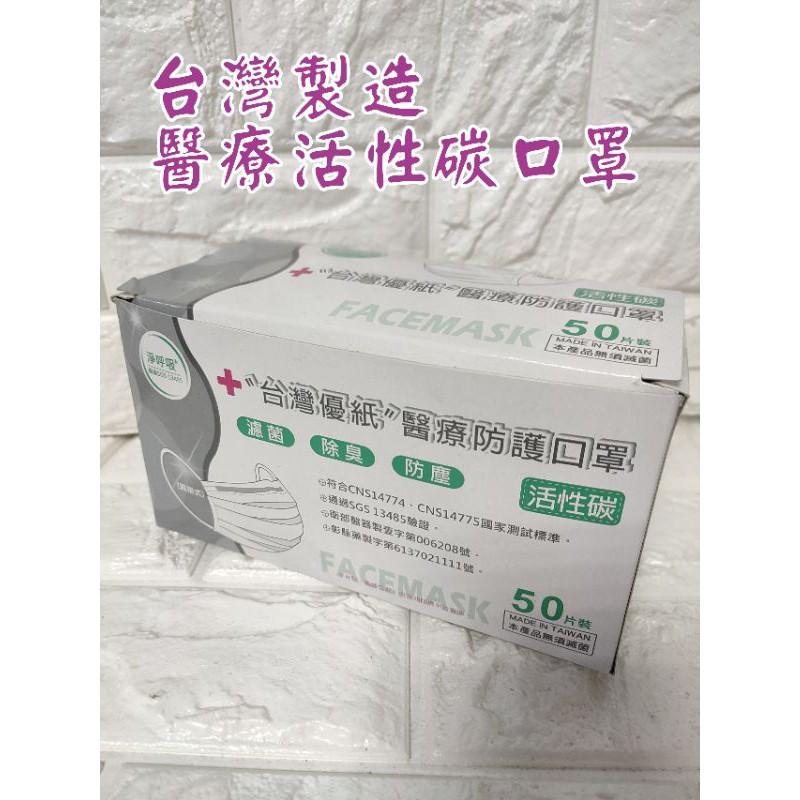 現貨 立即出貨 台灣製造 活性碳 醫療防護口罩 (無須滅菌)一盒50片