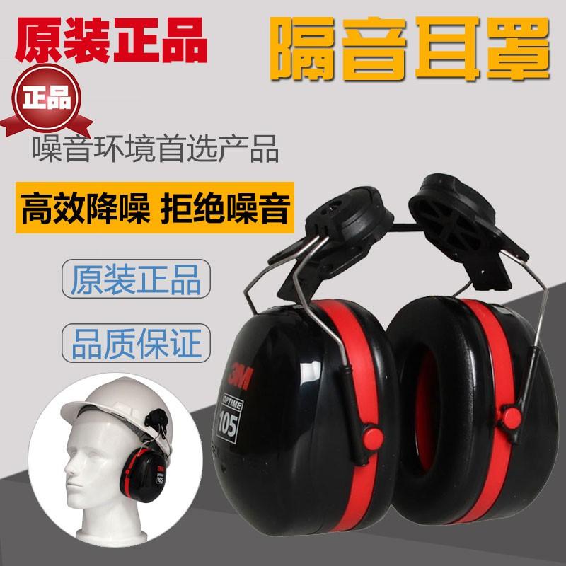✘☁❦3M正品 H10P3E隔音耳罩 X5A工作耳罩H7P3E 1425 H10A 1427 X4A