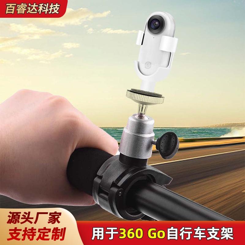 大疆Insta360 GO拇指相機適配器自行車支架 轉換器