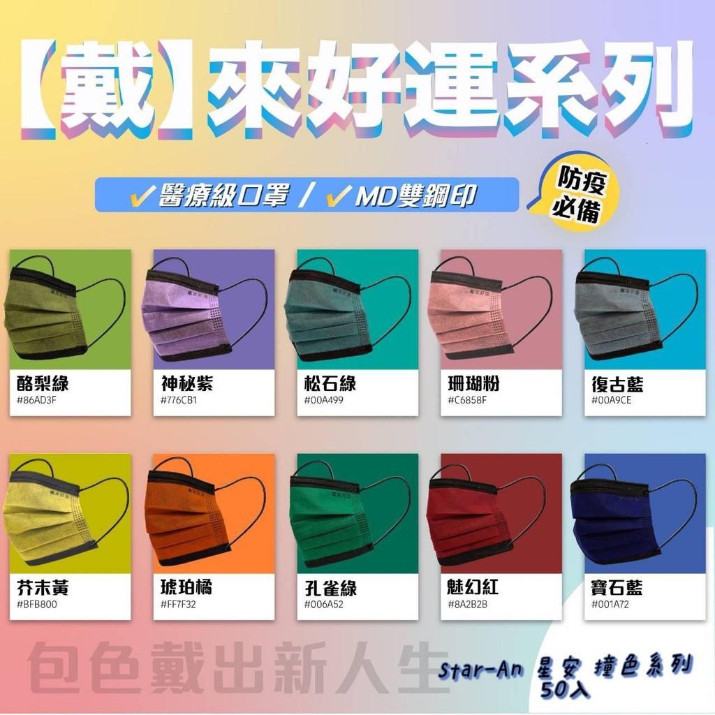 現貨-MIT星安高品質雙鋼印醫療口罩撞色系列(50入)