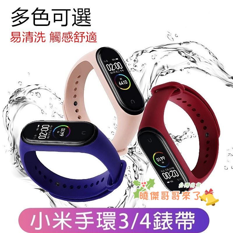 小米手環3 小米手環4 多色錶帶 小米手環錶帶 適用 小米手環5/ 6 小米4 腕帶 智能手環腕帶 小米錶帶