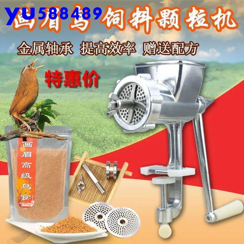 小型家用手動畫眉鳥食顆粒機羊魚雞狗糧飼料制造粒機手搖養殖配件