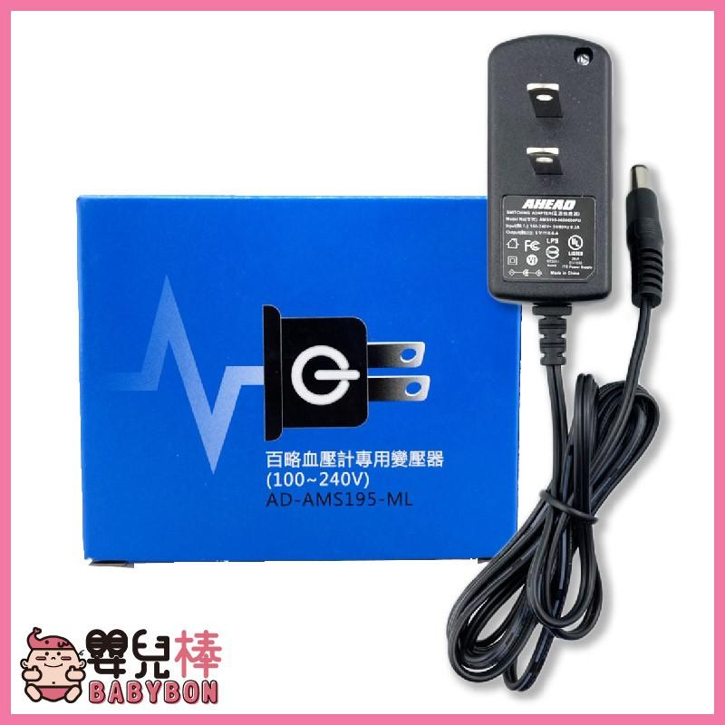 百略血壓計變壓器 百略電子血壓計變壓器 百略變壓器