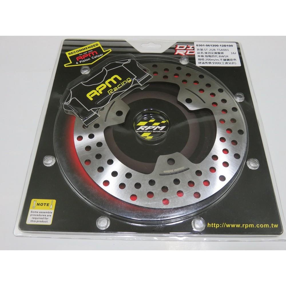 RPM 四代勁戰 五代勁戰 BWSR 200 MM 200mm 原廠尺寸 不鏽鋼 後碟盤 後煞車圓盤