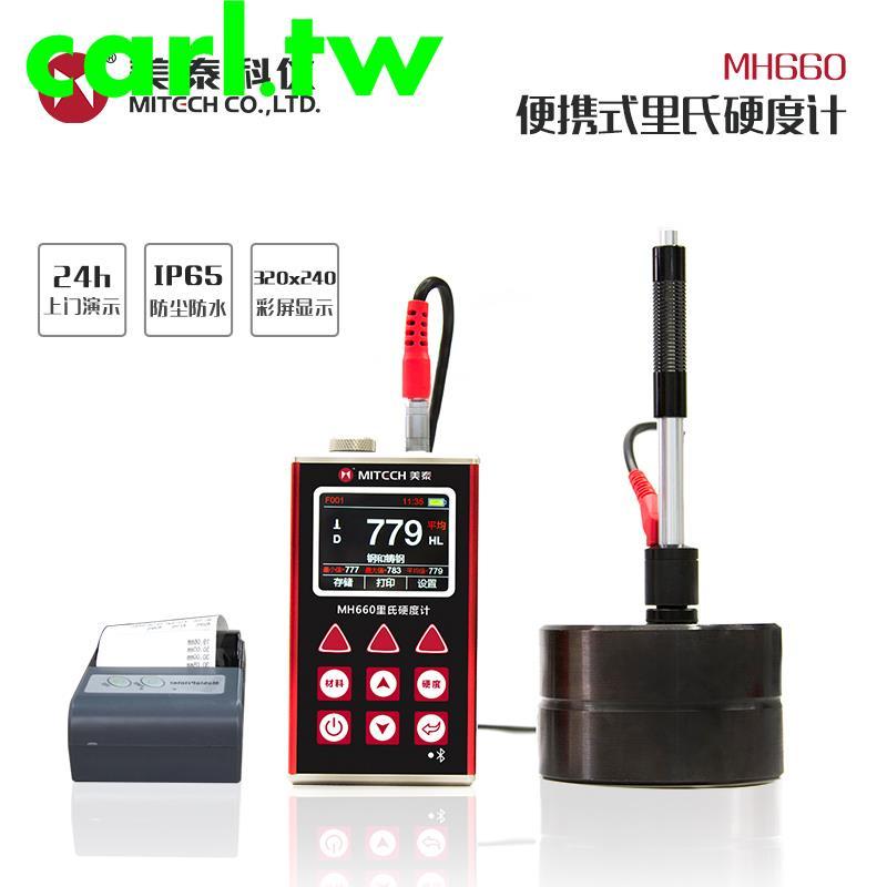 特惠美泰科儀MH660便攜式里氏硬度計 布氏硬度計洛氏硬度計金屬硬度計