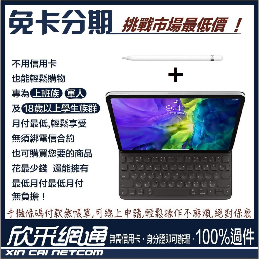 【無卡分期/免卡分期】2020 iPad Pro 11吋(第2代)wifi+行動網路 128GB+聰穎鍵盤+Pencil