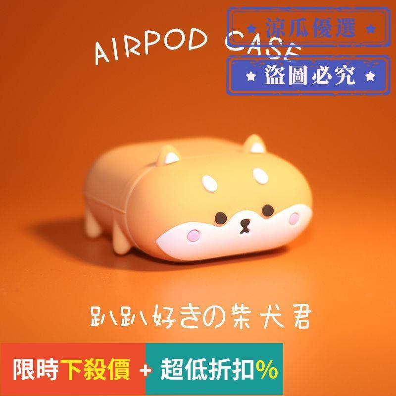 卡通蘋果airpods pro柴犬君藍牙耳機保護套軟矽膠網紅可愛趴趴2代- 涼瓜
