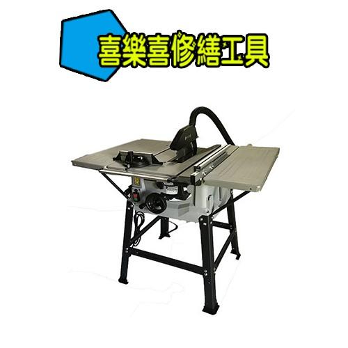 【喜樂喜修繕工具】KD-250B 10吋桌上型圓鋸機全配