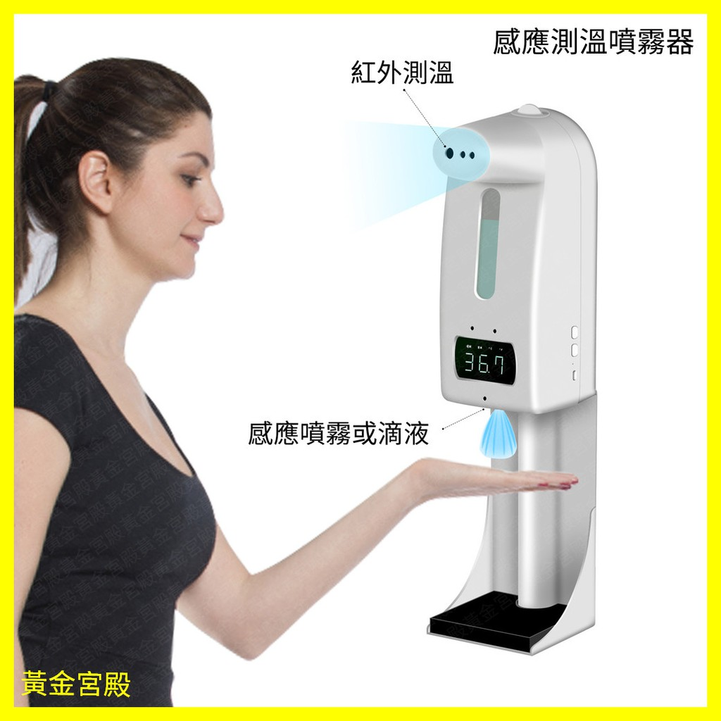 K10 Pro 紅外自動感應測溫酒精噴霧器 紅外 自動 感應 測溫 酒精 噴霧 測溫儀 測溫度機 噴霧儀 噴霧機 酒精機