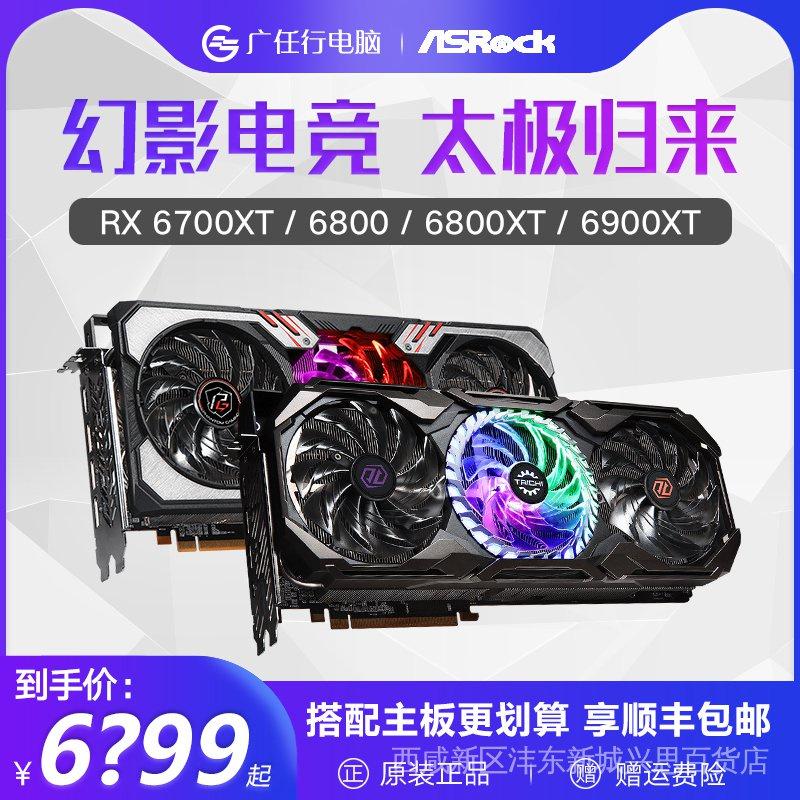 【工廠直銷】AMD華擎RX6700XT/6800XT 12G/16G CLD挑戰者PGD幻影電競獨立顯卡