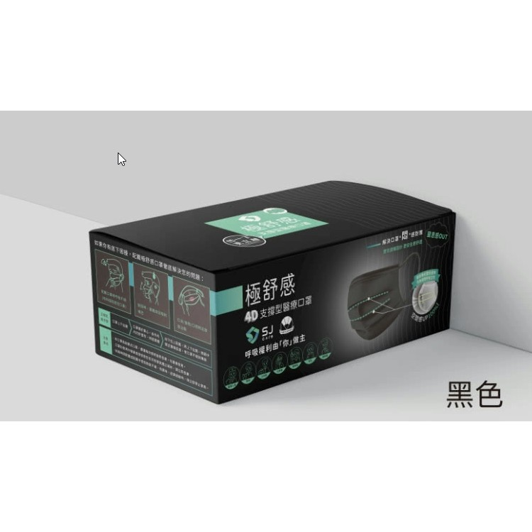 【極舒感】4D支撐型醫療口罩 自由呼吸極致體驗-黑色(50片*1盒組)