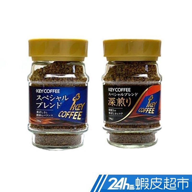 日本進口 KEY COFFEE 特級即溶咖啡 一般/深培 90g/罐 蝦皮24h 現貨