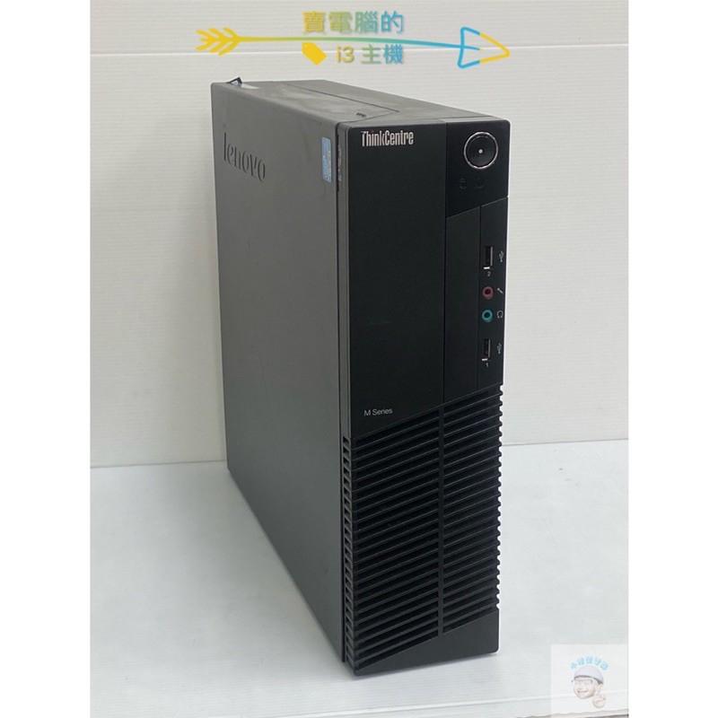 【主機】Lenovo 聯想 M81 商用主機 i3 2代 i3-2100 二手電腦 二手主機 電腦主機