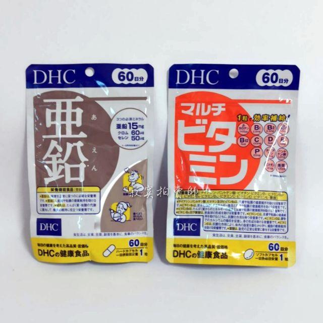 🔸現貨🔸DHC 亞鉛 綜合維他命 維他命C B群 60日份 1日1顆  日本境內貨